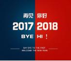 2018年元旦优网科技放假安排通知