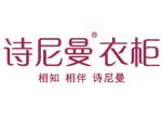 诗尼曼衣柜新版网站全新上线!