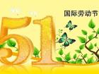 2014年优网科技劳动节放假通知