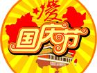2014年优网科技国庆节放假通知