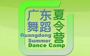 广东舞蹈夏令营网站开通啦!