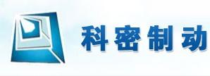 广州市科密汽车制动技术开发有限公司网站开通啦!