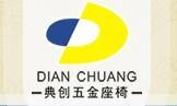 广州市典创座椅有限公司网站开通啦!