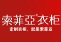 索菲亚品牌网站建设完成上线![广州网站建设]