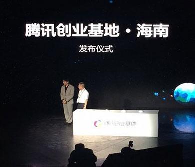 优网科技旗下IBOS受邀首批入驻腾讯海南创业基地