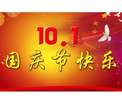 2015年优网科技国庆节放假通知