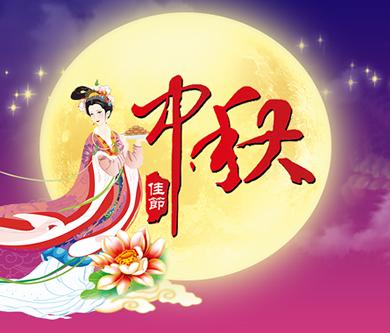 2016年优网科技中秋节放假通知