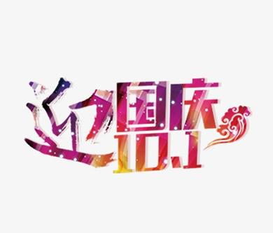 2016年优网科技国庆节放假通知