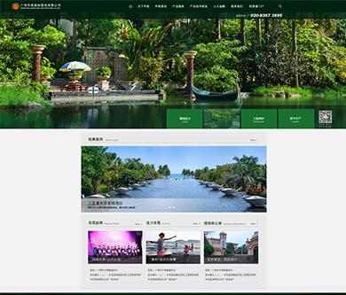 华苑园林网站建设开通上线啦!