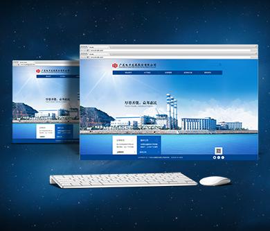 粤电力官网改版网站建设由优网科技完成上线啦!
