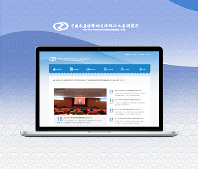 中国水产科学研究院珠江水产研究所前端设计及技术支持由优网科技完成验收了!