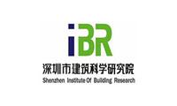 深圳建筑科学研究院