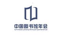 中国图书馆年会