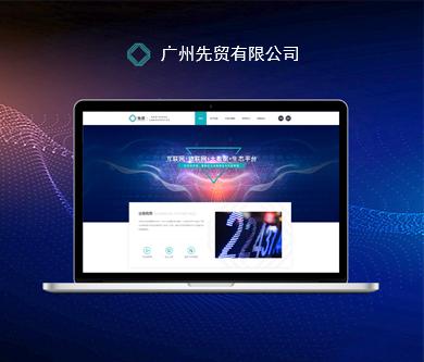 广州先贸有限公司网站由优网科技完成开通上线啦!