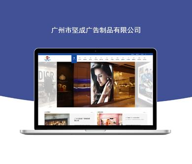广州市坚成广告制品有限公司官方网站建设开通上线!
