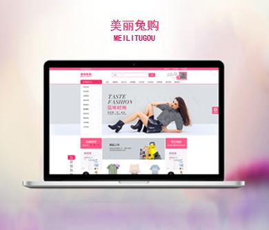 美丽兔购网站建设由优网科技完成上线啦!