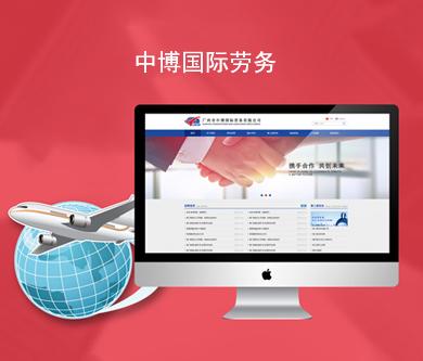 中博国际劳务官方网站建设由优网科技完成上线啦!