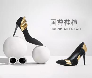 国尊鞋楦网站建设由优网科技完成开通上线啦!