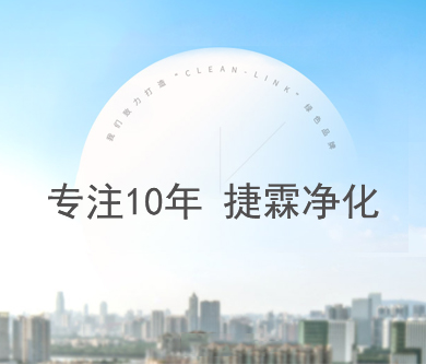 捷霖净化&康美兹网站建设由优网科技完成上线啦!