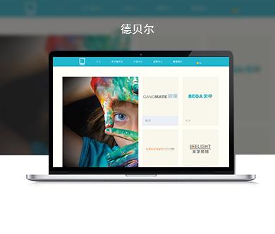 广州德贝尔家居有限公司网站网站开通上线啦!