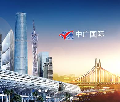 中广国际企业网站建设由优网科技完成开通上线啦!