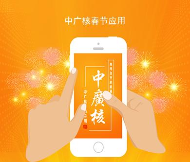 大型央企微信企业号春节应用开通啦!