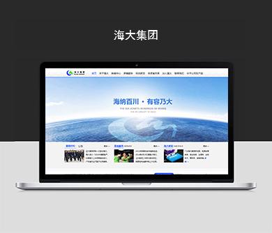 广东海大集团股份有限公司官方网站建设开通上线!