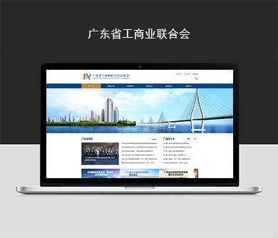 广东省工商业联合会官方网站建设开通上线!