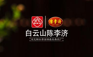 陈李济官网-医疗保健
