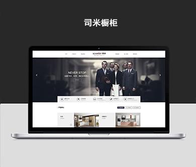 司米橱柜官方网站建设项目开通上线啦!
