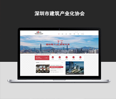 深圳市建筑产业化协会官方建设开通上线!