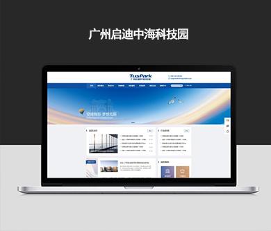 启迪中海科技园PC端官网建设和微官网开通上线