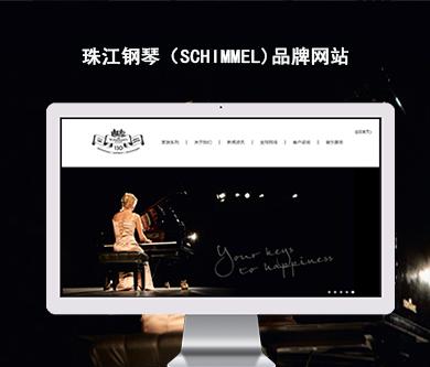 珠江钢琴(schimmel)品牌网站建设项目开通上线啦!
