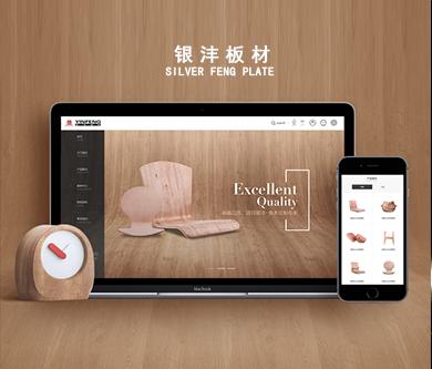 佛山市南海银沣板材有限公司网站开通上线