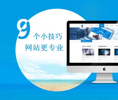 9个小技巧,网站建设给人感觉更专业