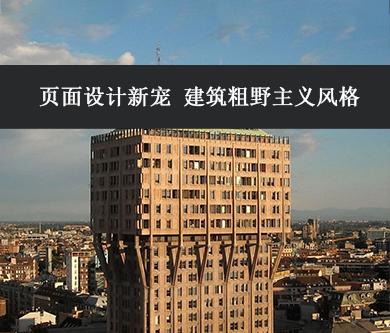 建筑粗野主义美学,网页设计的新宠儿