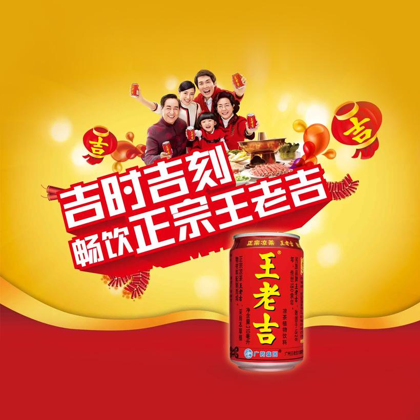 广州网站建设-医药保健-王老吉品牌网站建设案例说明