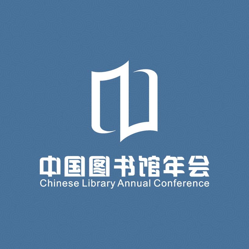 广州网站建设-中国图书馆年会网站建设