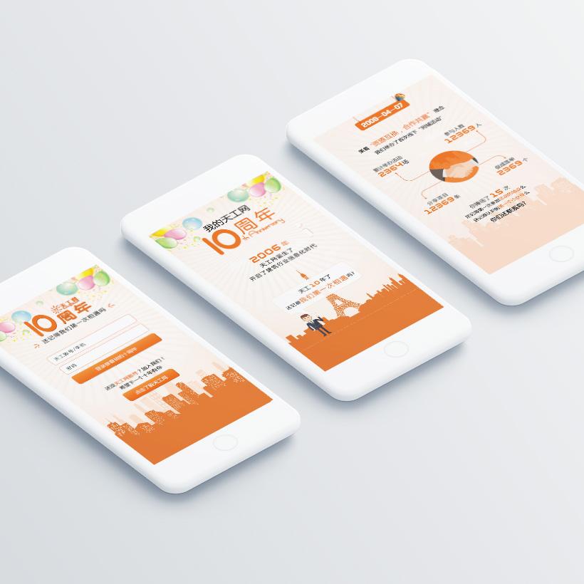 天工网-建筑行业服务平台