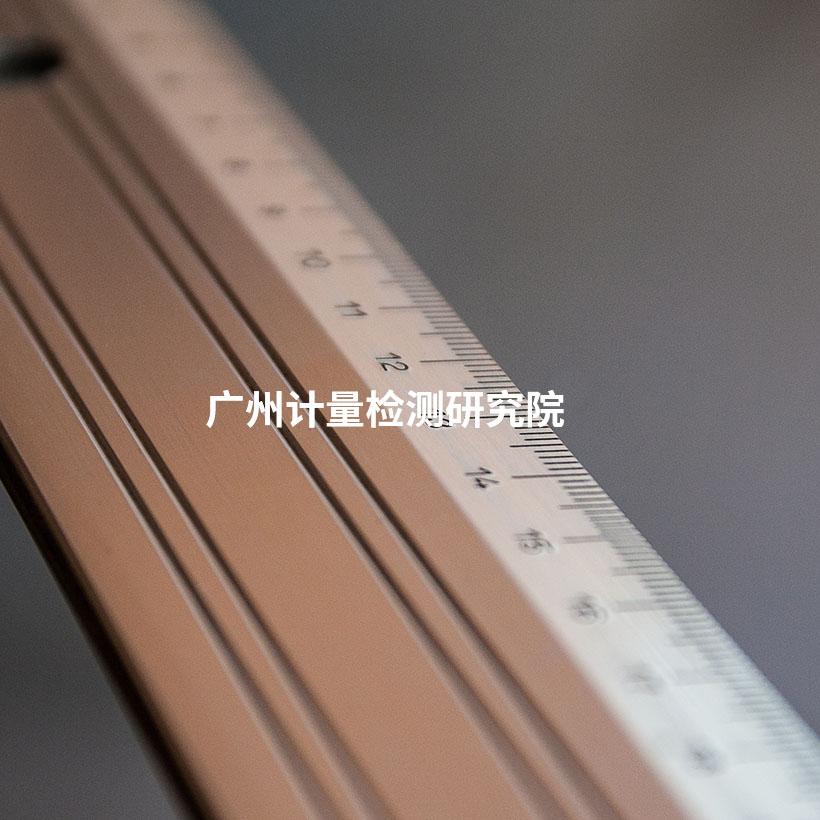 广州计量院-机构团队
