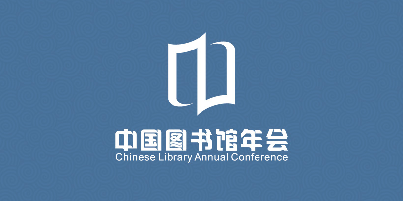 图书馆年会-教育科研