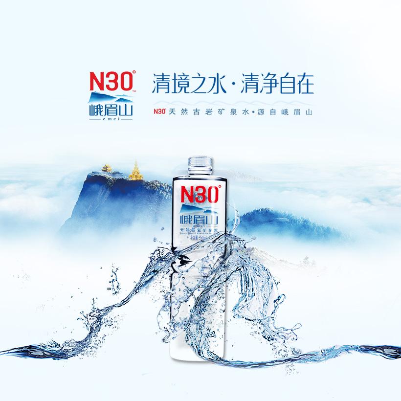 N30°矿泉水-日化行业