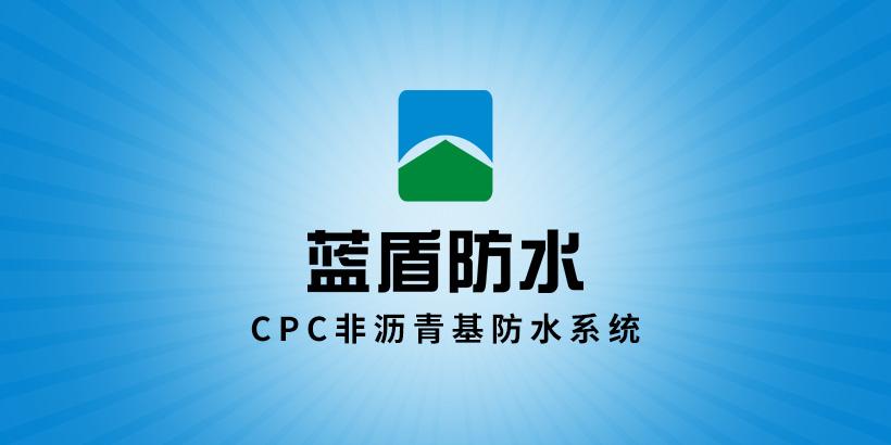 蓝盾APP-防水工程
