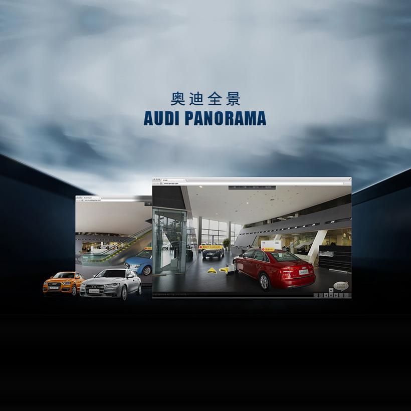 奥迪-汽车制造业