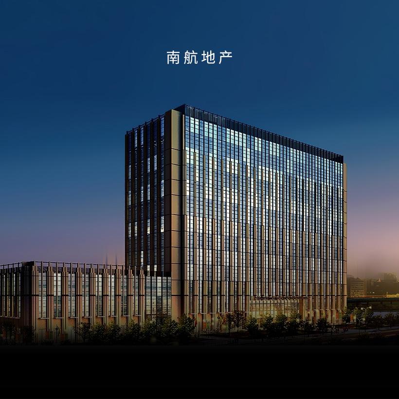南航地产集团-地产建筑