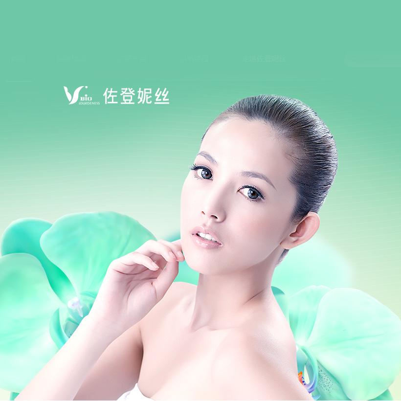 佐登妮丝-医疗美容