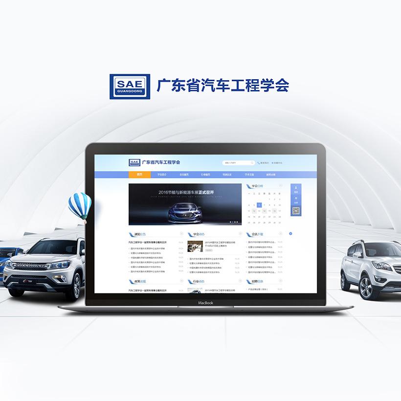 广汽工程学会-机构团队