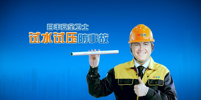 广州网站建设-日丰安全卫士APP开发案例说明