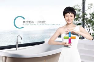 欧派卫浴官方网站改版建设项目开通上线啦!