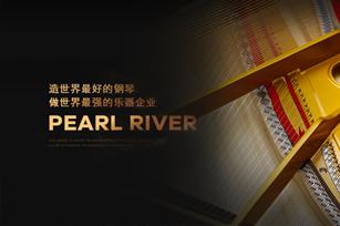 珠江钢琴官方网站改版建设项目开通上线啦!